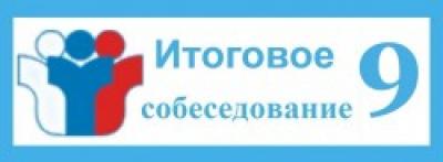 Как пройти итоговое собеседование на ОГЭ по русскому языку