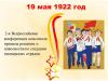 19 мая – День Всесоюзной пионерской организации имени В.И. Ленина (День пионерии) – праздник пионерского движения