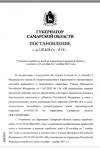 Постановление Губернатора Самарской области от 21.10.2021 года № 256