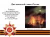 7 июля отмечается как День воинской славы России – День победы русского флота в Чесменском сражении.