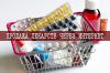 Памятка о безопасной покупке лекарственных препаратов, биологически активных или пищевых добавок в зарубежных интернет магазинах.