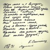 75 лет назад (1942) газета «Правда» опубликовала стихотворение «Жди меня» Константина Симонова