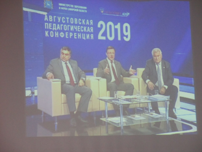Областная Августовская конференция педагогов Самарской области