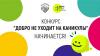 Всероссийский конкурс «Добро не уходит на каникулы»