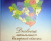 Уважаемые родители! Доводим до вашего сведения, что в новом 2018-2019 учебном году будет организована централизованная поставка «Дневника школьника Самарской области» для учеников 2-9 классов.