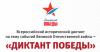 3 сентября 2020 года во всех регионах России и 75 странах мира пройдёт международная патриотическая акция Единой России