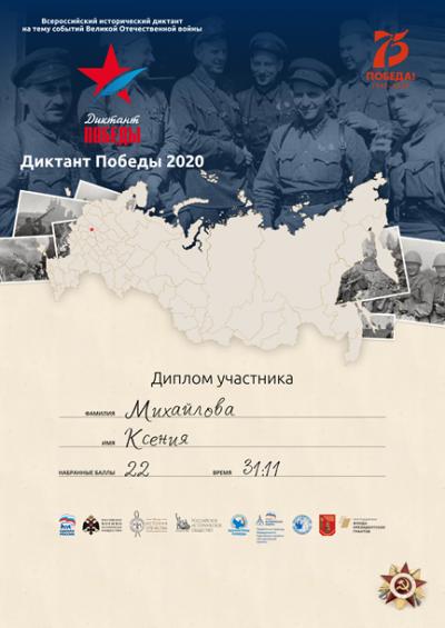 3 сентября педагоги и обучающиеся Чёрновской школы приняли участие во Всероссийском историческом Диктанте Победы на тему событий Великой Отечественной войны.