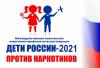 Всероссийская межведомственная комплексная оперативно-профилактическая акция-операция