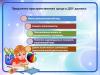 #СИДИМДОМА или дистанционное обучение дошкольников