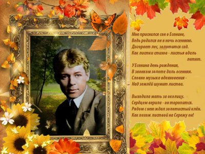 3 октября 1895 года родился любимый поэт Сергей Александрович Есенин!