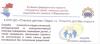 В рамках федерального проекта «Поддержка семей, имеющих детей» национального проекта «Образование» в АНО ДО «Планета детства «Лада»» г.о. Тольятти