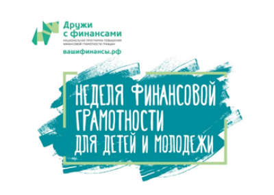 С 24 по 31 октября 2020 в России пройдет Неделя Финансовой грамотности