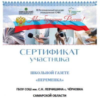 Ребята из редколлегии газеты «Переменка» #Чёрновскойшколы получили сертификат за участие во II Региональном конкурсе молодёжных СМИ,