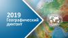 27 октября 2019 года в 12.00 по местному времени в России и за рубежом в пятый раз пройдёт Географический диктант РГО.