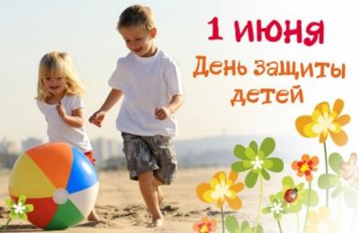 Дорогие ребята и родители! Сердечно поздравляю вас с Международным днём защиты детей!