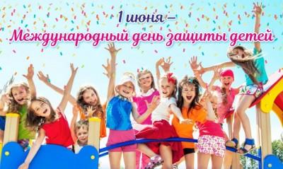 День защиты детей – это не только веселый праздник для самих детей, это и напоминание обществу о необходимости защищать детей и их права, ведь счастливое и безопасное детство должно быть у всех!