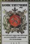 День Конституции — один из значимых государственных праздников России