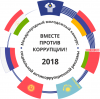 Материалы Международного молодежного конкурса социальной антикоррупционной рекламы «Вместе против коррупции»