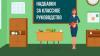 Согласно Постановления Правительства № 448 от 04.04.2020 с сентября 2020 года педагоги Чёрновской школы получают федеральную выплату «Вознаграждение за классное руководство» в размере 5000 руб.