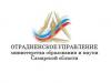 Распоряжение  «Об организации образовательной деятельности в образовательных организациях, подведомственных Отрадненскому управлению МОНСО, в период с 21 декабря по 28 декабря 2020 года»