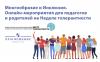 Разные — равные. Мероприятия Недели толерантности 2020 пройдут онлайн