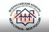 В 2021 году всероссийскому просветительскому проекту «Моя страна — моя Россия» исполнилось 18 лет.