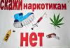 Ребята Чёрновской школы приняли участие в областном антинаркотическом челлендже «#Я против наркотиков, а Ты?».