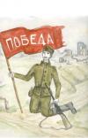 Обучающиеся Чёрновской школы продолжают поддерживать Всероссийскую патриотическую акцию, посвящённую 75-летию Победы в Великой Отечественной войне «Я рисую День Победы!»