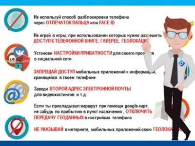 Презентации, разработанные Управлением Роскомнадзора по Самарской области,  по защите персональных данных для детей 9-11 лет и 12-14 лет