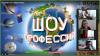 28 апреля 2021 года состоится онлайн урок ПроеКТОриЯ