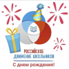 Сегодня, 29 октября, исполняется 4 года Российскому движению школьников.