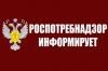 Материалы управления Роспотребнадзора по Самарской  области, полезные для учеников и их родителей.