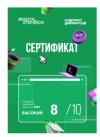 Школьники #Чёрновскойшколы  протестировали свои знания в области цифровой грамотности, принимая активное участие во Всероссийской акции «Цифровой диктант».