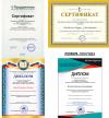 Участие педагогов Чёрновской школы в мероприятиях различного уровня