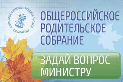 IV Общероссийское родительское собрание.