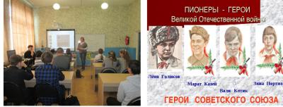 21 октября в Чёрновской школе к 75-летию Победы в ВОВ прошёл урок Мужества «Пионеры-Герои».