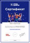 Обучающиеся #Чёрновскойшколы приняли участие в Уроке цифры «Цифровое производство».