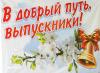 Встречайте, выпускники #ООШЧерновка – 2020!» 15 июня - Всемирный день ветра. В этот день 14 выпускников Чёрновской школы получили аттестаты об основном общем образовании.
