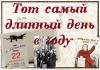 22 июня 1941 года — одна из самых печальных дат в истории России,  День памяти и скорби - день начала Великой Отечественной войны.