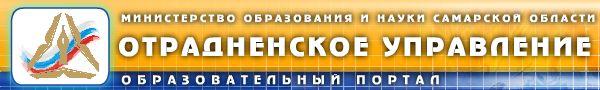 Отрадненское управление МОиН Самарской области