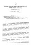 Распоряжение министерства образования и науки Самарской области от 22.10.2021 №947-р