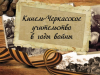 Видеоконференция «Кинель-Черкасское учительство в годы ВОВ»
