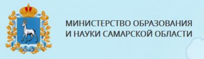 Распоряжение министерства образования и науки Самарской области