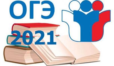 Пояснение к проектам документов, определяющих структуру и содержание КИМ ОГЭ 2021 г.
