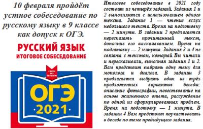10 февраля пройдёт устное собеседование по русскому языку в 9 классе